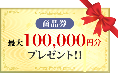 最大100,000円分プレゼント!!